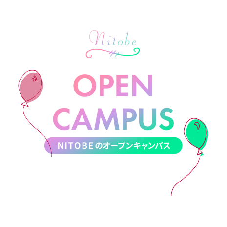 2020ニトベのオープンキャンパス
