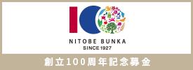 創立100周年記念募金
