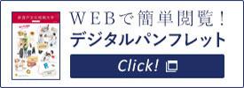 Webで簡単閲覧!デジタルパンフレット