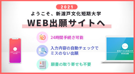 WEB出願サイトへ