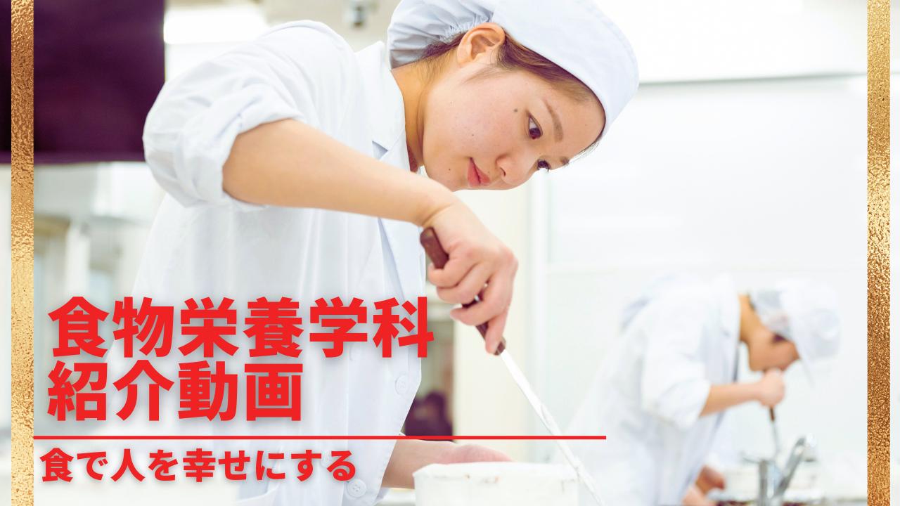 食物栄養学科紹介動画